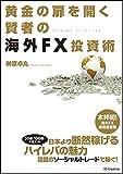 黄金の扉を開く 賢者の海外FX投資術