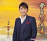 キングレコード 福田こうへい 母ちゃんの浜唄の画像
