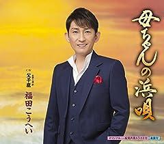 福田こうへい「父子鷹」の歌詞を収録したCDジャケット画像