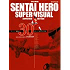 SENTAI HERO SUPER VISUAL―スーパー戦隊30シリーズ記念写真集 (HYPER MOOK)