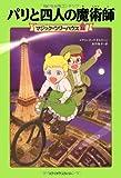 パリと四人の魔術師 (マジック・ツリーハウス 21)