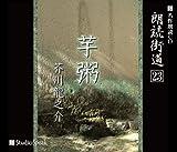 朗読CD 朗読街道(23)芋粥 芥川龍之介
