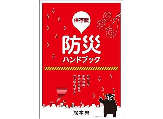 『防災ハンドブック(熊本県)』熊本県
