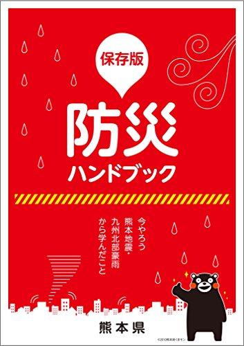 防災ハンドブック(熊本県)