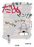 赤塚不二夫のだめマンガ (ちくま文庫)