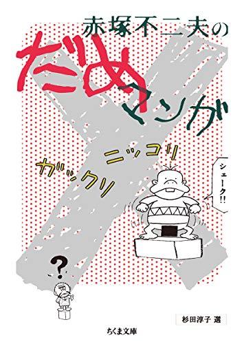 [画像:赤塚不二夫のだめマンガ (ちくま文庫)]