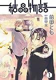 結晶物語(1) (ウィングス・コミックス)