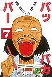 パッパカパー(7) (ヤングマガジンコミックス)