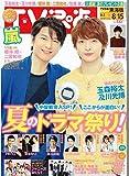 TVぴあ 2014年8月12日号
