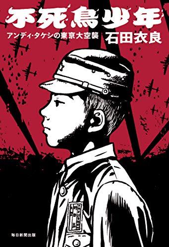 [画像:不死鳥少年 アンディ・タケシの東京大空襲]