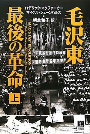 毛沢東 最後の革命 上巻の詳細を見る
