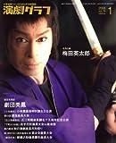 演劇グラフ 2008年 01月号 [雑誌] 画像