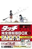 タッチ完全復刻版BOX5 (特品)