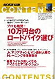 BiCYCLE CLUB (バイシクル クラブ) 2012年 04月号 [雑誌] 画像