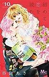 初めて恋をした日に読む話 10 (マーガレットコミックス)