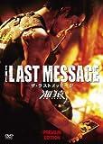 THE LAST MESSAGE 海猿 プレミアム・エディション [DVD]