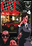 GTroman STRADALE 4 (Motor Magazine Mook)