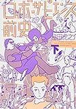 ロボ・サピエンス前史(下) (ワイドKC)
