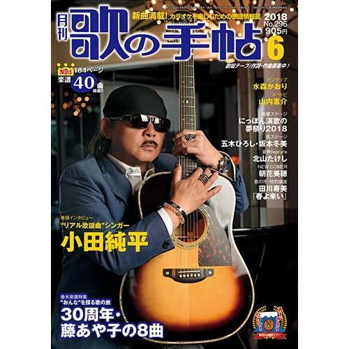 月刊 歌の手帖 (2018年6月号)