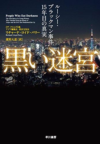 黒い迷宮: ルーシー・ブラックマン事件15年目の真実 (ハヤカワ・ノンフィクション)