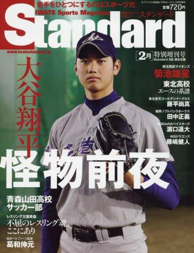 Standard(スタンダード) 大谷翔平特別号 2017年 02 月号 [雑誌]: 月刊ホークス 増刊