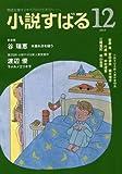 小説すばる 2015年 12 月号 [雑誌] 画像