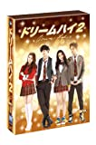 ドリームハイ2 DVD BOX I[DVD]