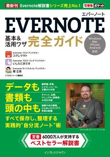 できるポケット Evernote 基本&活用ワザ 完全ガイド できるポケットシリーズの詳細を見る