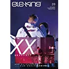 ele-king vol.20 (ele-king books)