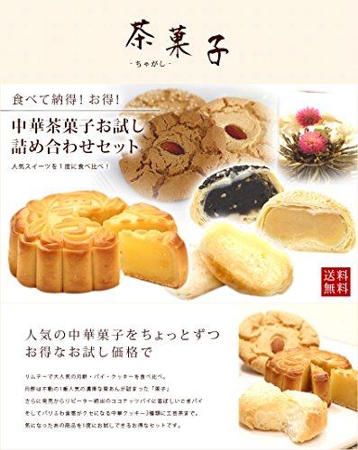 中華茶菓子お試し詰め合わせセット プレゼント お試し 月餅 クッキー ココナッツパイ ごまパイ 工芸茶