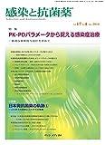 感染と抗菌薬 Vol.17 No.4 2014: 特集:PK-PDパラメータから捉える感染症治療—最適な薬剤投与設計を求めて