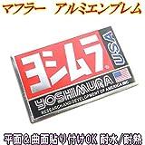 YOSHIMURAヨシムラ3Dアルミ耐熱ステッカー 3Dエンボスロゴ マフラーメタルプレート 吉村マフラーエンブレム マフラーステッカーUSA 四角