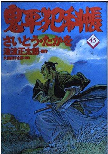 コミック 鬼平犯科帳 (45) (文春時代コミックス)