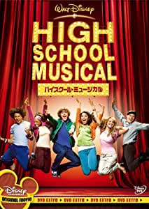 ハイスクール・ミュージカル [DVD]