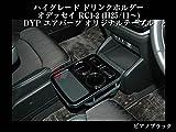 【ピアノブラック】ハイグレード ドリンクホルダー 新型 オデッセイ RC 1-2 (H25/11~) DYP ユアパーツ オリジナルテーブル