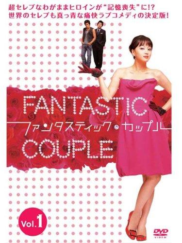 ファンタスティック・カップル Disc1 [DVD]