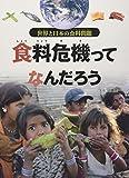 食料危機ってなんだろう (世界と日本の食料問題) 画像