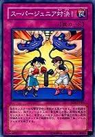 【シングルカード】遊戯王 スーパージュニア対決 SOI-JP049 ノーマル