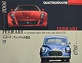 パッション・オート フェラーリ:ヴィーナスの創造 (CG BOOKS)