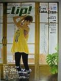 clip!2008/5月号 木村カエラ/平井堅/青山テルマ/Sowelu