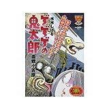 ゲゲゲの鬼太郎 血戦小笠原 (Chuko コミック Lite)