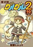 魔法陣グルグル2 コミック 1-10巻セット