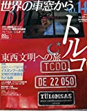 世界の車窓から DVDブック No.14 トルコ 画像
