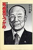 死ぬ気でつかめ―田中美穂の組織革命論