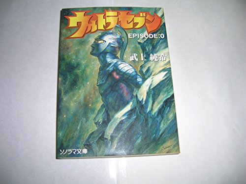 ウルトラセブン―EPISODE:0 (ソノラマ文庫)