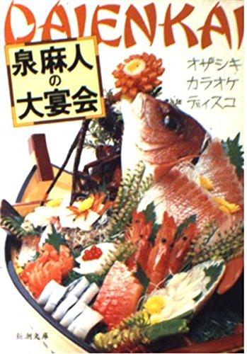 泉麻人の大宴会 (新潮文庫)の詳細を見る
