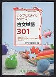 古文単語301 (シンプルスタイルシリーズ)