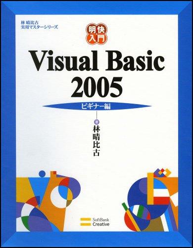 明快入門 Visual Basic 2005 ビギナー編 (林晴比古実用マスターシリーズ)の詳細を見る