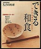 できる和食―定番料理はこの一冊で (別冊NHKきょうの料理)
