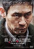 殺人者の記憶法[DVD]